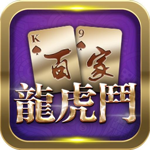 百家乐龙虎斗-娱乐休闲单机版