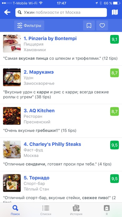 Foursquare City Guide Screenshot