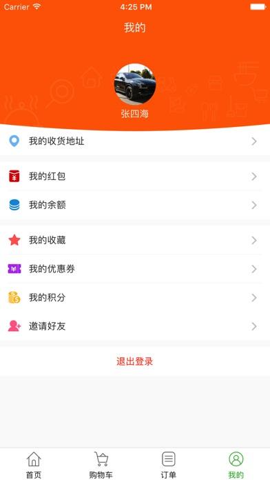 江湖外卖V3 screenshot 4