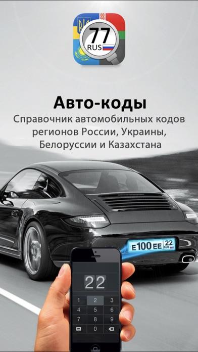 Авто-коды Screenshots