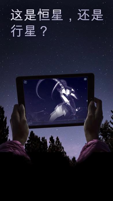Star Walk 2 - 天空 地图: 星和星座