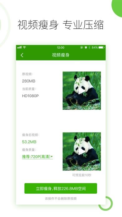 360手机卫士iPhone版截图4