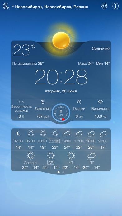 Погода Live Скриншоты5