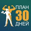Фитнес План 30 Дней