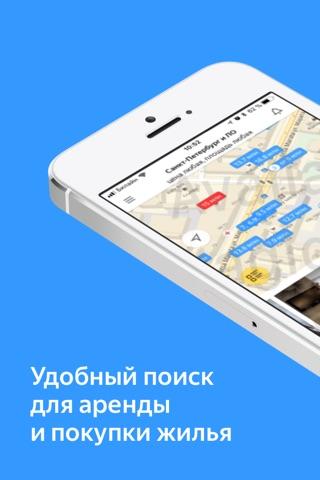 Яндекс.Недвижимость screenshot 1