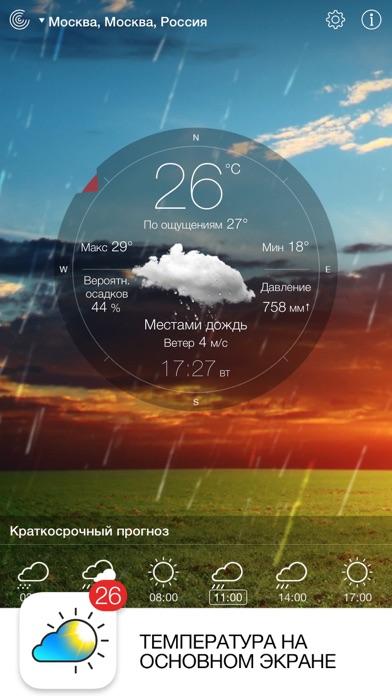 Погода Live Скриншоты3