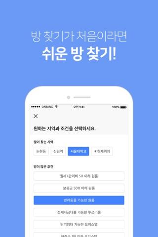 다방 - 1,500만의 선택, 부동산 필수앱 screenshot 3