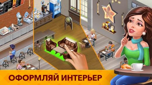 Моя кофейня: рецепты и истории Screenshot