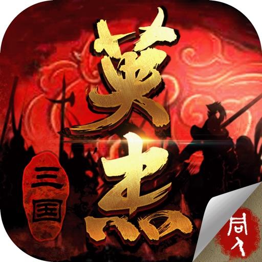 三国戏英杰传-三国志战棋争霸策略游戏