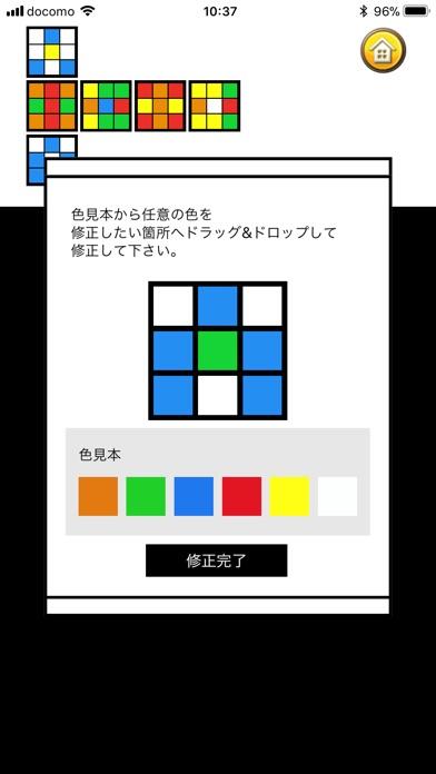 体験!6面完成©ルービックキューブのスクリーンショット5