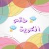 طقس الكويت