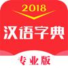 汉语字典-最新专业版查拼音字典词典古诗词