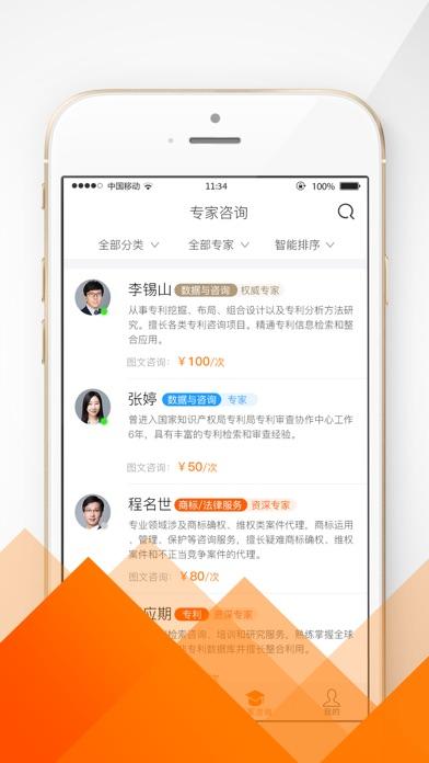 超凡知识产权 screenshot 3