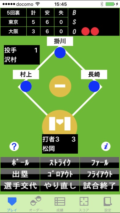 BaseballScoreLite screenshot1