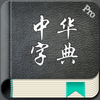 download Chinese Dictionary 2018 Pro