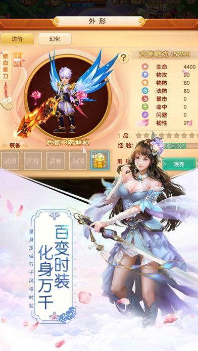 灵剑问仙-唯美修仙世界 Screenshot 4