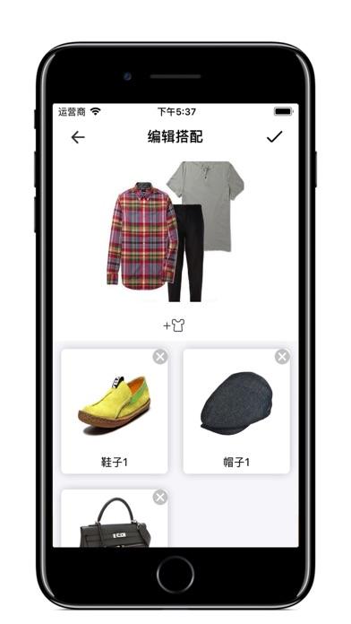 我的衣柜管理 - 个人搭配日程安排助手:在 App