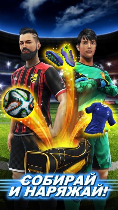 Football Strike - Multiplayer Soccer Скриншоты5