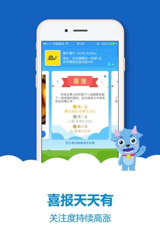 爱家-商家版 screenshot 4
