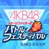 Pokelabo, Inc. - AKB48ステージファイター2 バトルフェスティバル アートワーク