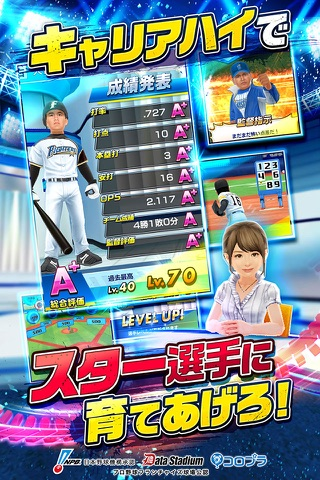 プロ野球バーサス screenshot 4