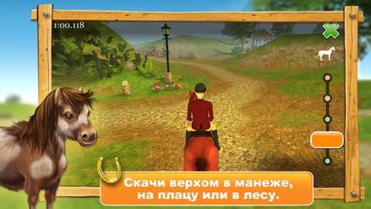 HorseWorld 3D: Premium Screenshot