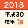 西暦・和暦・年齢・干支早見表