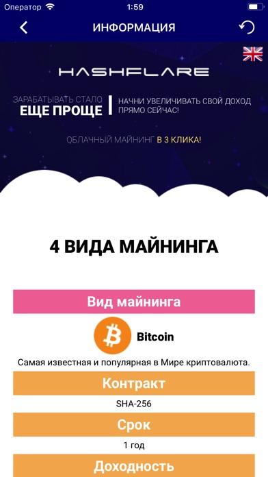 Облачный майнинг криптовалютСкриншоты 5