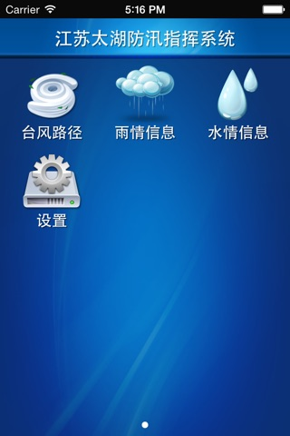 太湖防汛通 screenshot 1
