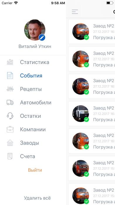 RoadCom CloudСкриншоты 2