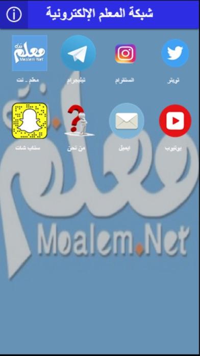 Screenshot for شبكة المعلم الإلكترونية in Jordan App Store