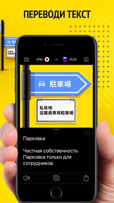 Фотографируй и переводи Скриншоты5