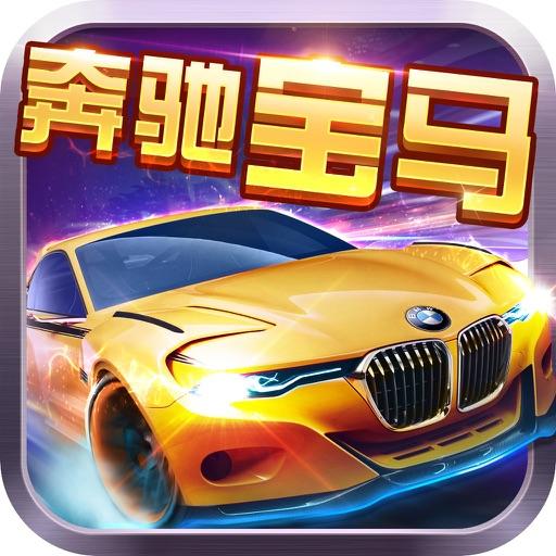 奔驰宝马-经典电玩城街机游戏