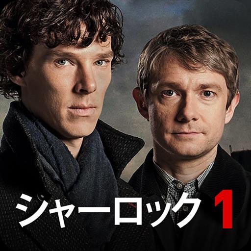 【英語で学ぶ】シャーロック シーズン1