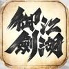 御劍江湖-神兵養成實時戰鬥