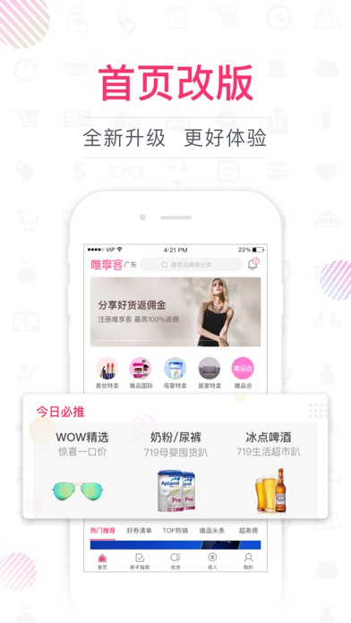 download 唯享客- 下单购物返利100% apps 4