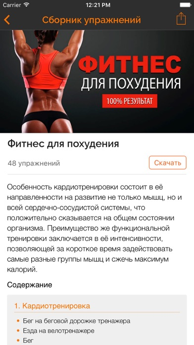 Фитнес План для Похудения Скриншоты3