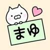 MAYU Stickers