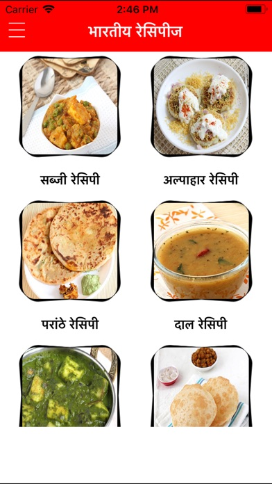 Indian recipes food hindi 2018 app download app store ios apps indian recipes food hindi 2018 app screenshots forumfinder Image collections