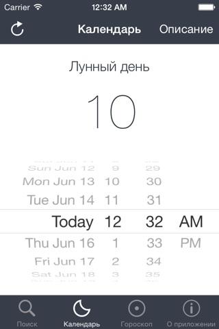Сновидения: Сонник + Гороскоп screenshot 4