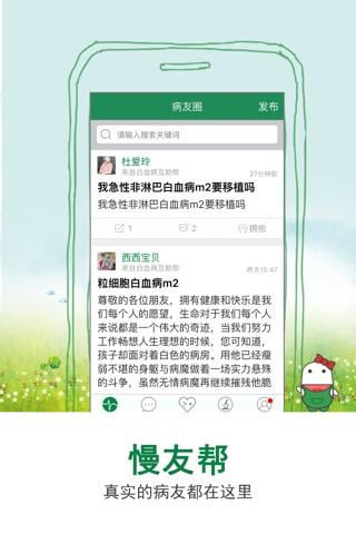慢友帮-大病爱心筹款平台 screenshot 1