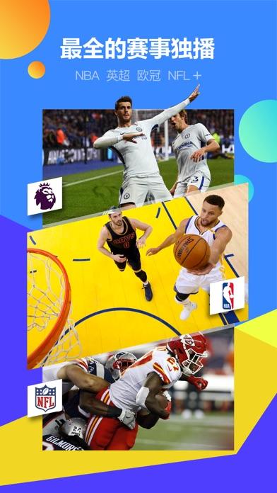 腾讯体育-NBA英超NFL高清直播