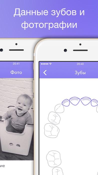 Дневник малыша Скриншоты6