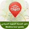 Medina tour guide || دليل المدينة السياحي