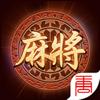 大唐麻将(官方版)