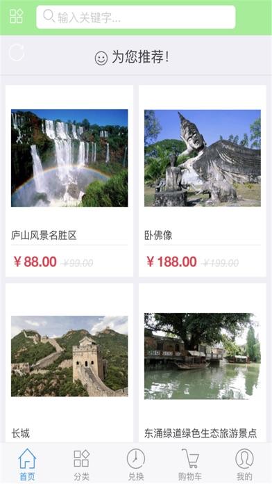 旅游资讯商城 screenshot 2