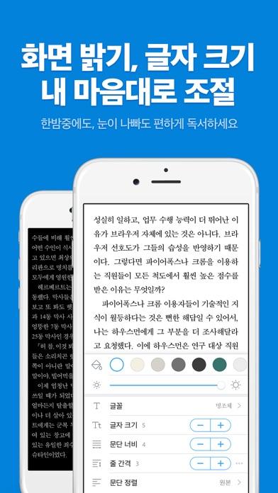 리디북스 전자책 - RIDIBOOKS eBOOK Скриншоты6