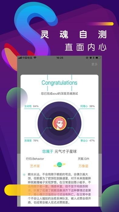 download Soul灵犀-随时随地找到有趣的人说话 apps 2