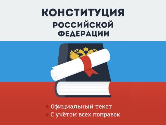Конституция РФ Скриншоты6