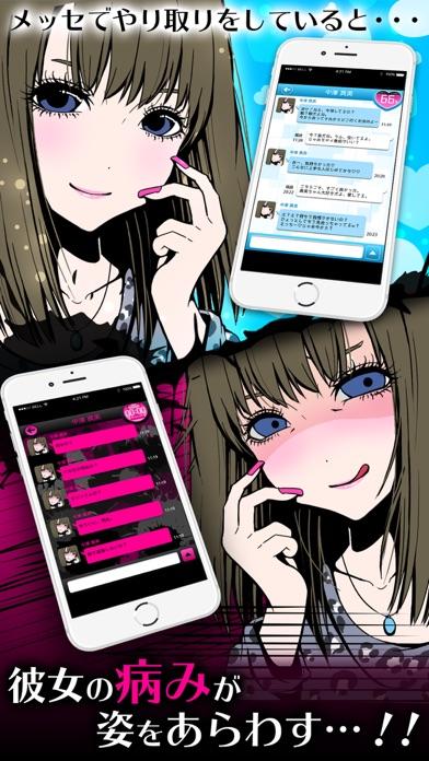 恋愛ゲーム 病み彼女これくしょん「ヤミこれ」のスクリーンショット3
